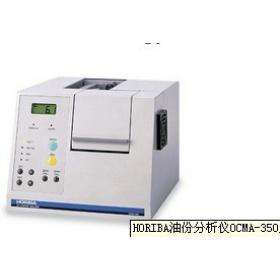 HORIBA  OCMA-550/555 油份分析仪