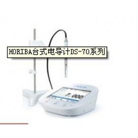 HORIBA台式多参数电导计/实验室触摸屏电导率计DS-71