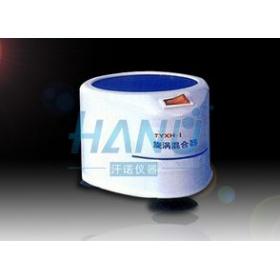 漩涡混合器XH-B/涡旋振荡器TYXH-I