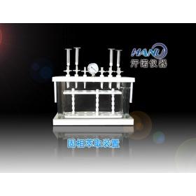 汗诺QSE -12B固相萃取装置