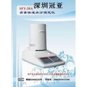 《冠亚牌》SFY-20A茶叶水分仪