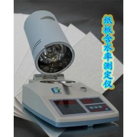 冠亚纸张水分测定仪、纸张水分仪、纸张水分检测仪、纸浆水分测定仪