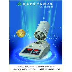 深圳冠亚SFY-60,WL-01粮食水分仪全自动水分测定仪新闻联播连续两次报道