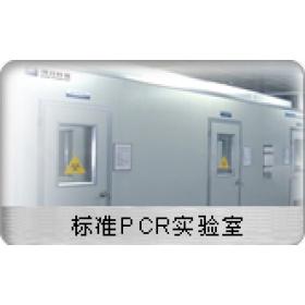 博日 GeneLab标准PCR实验室