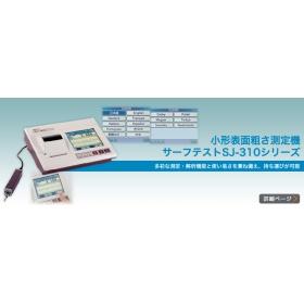 日本三丰SJ-310表面粗糙度仪