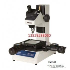 现货批发日本三丰工具显微镜TM-505(176-816DC),TM-510(176-817DC))