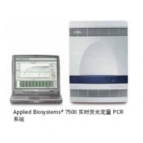 7500 型实时荧光定量PCR系统-Life Tech(applied biosystems)