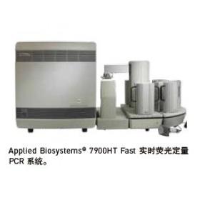 7900HT Fast 实时荧光定量PCR系统(applied biosystems)