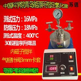 正信PSK加氢用高温高压釜