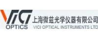 上海微兹光学仪器有限公司
