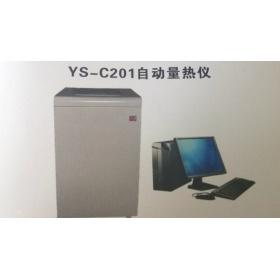 YS-C201自动量热仪