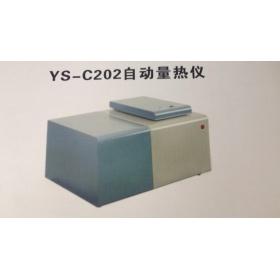 YS-C202自动量热仪