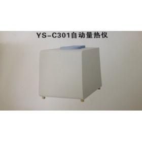 YS-C301自動量熱儀