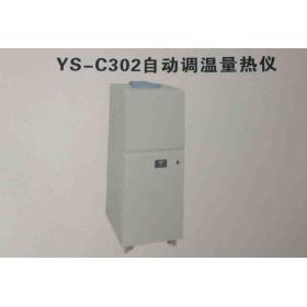 YS-C302自動調溫量熱儀