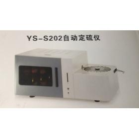 YS-S202自動定硫儀