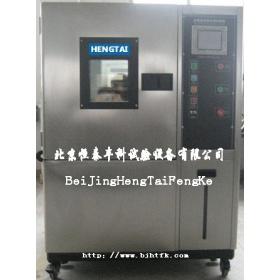 高低温试验箱/高低温试验机/高低温交变试验箱