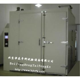 高低温试验室/大型高低温试验室/步入式高低温试验室