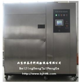 冷热冲击试验箱|温度冲击试验箱|三箱高低温冲击试验机