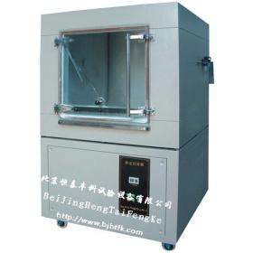 沙尘试验箱|砂尘试验机|防尘试验箱