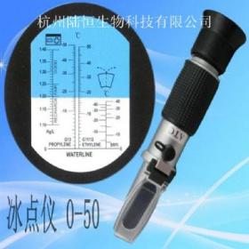 冰点仪 防冻液冰点检测   乙二醇冰点测试  LH-BDY50