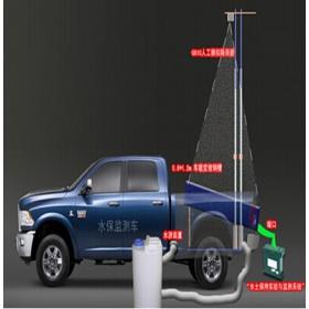 车载水土保持移动实验监测系统
