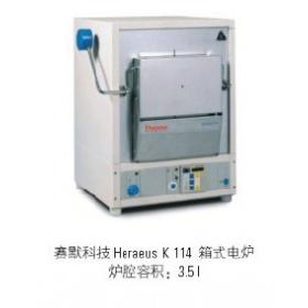 Heraeus高温炉 K114