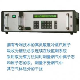 烟气排放总汞在线监测系统