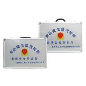 XSTD食品安全检测箱