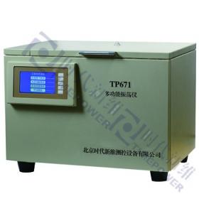 北京时代新维TP671多功能振荡仪