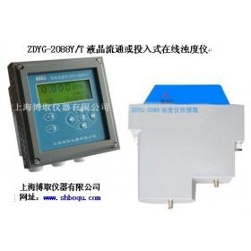 ZDYG2088Y/T在线浊度分析仪,泳池浊度检测仪价格,自来水厂浊度仪