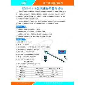 盘装式\壁挂式在线氧量分析仪、氧化锆分析仪(BQG-2118)