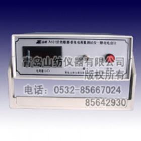 A101静电电量表