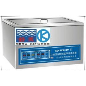 台式三频恒温数控超声波清洗器KQ-500GVDV