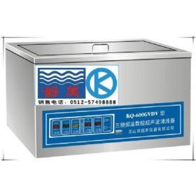 台式三频恒温数控超声波清洗器KQ-600GVDV