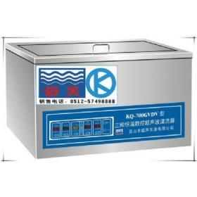 台式三频恒温数控超声波清洗器KQ-700GVDV