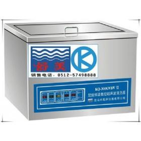臺式雙頻恒溫數控超聲波清洗器KQ-300GVDV