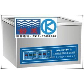 台式三频数控超声波清洗器KQ-100VDV