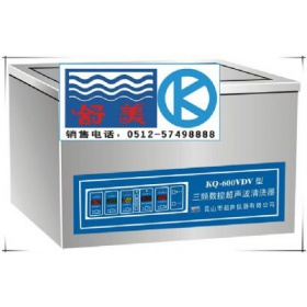 台式三频数控超声波清洗器
