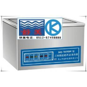 台式三频数控超声波清洗器KQ-700VDV