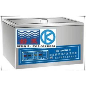 臺式恒溫數控實驗室超聲波清洗器KQ-700GDV