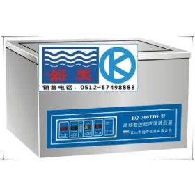 台式高频数控实验室超声波清洗器KQ-700TDV