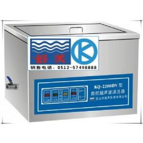 台式数控超声波清洗器KQ2200DV