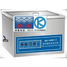 台式数控小型超声波清洗器KQ-100DV