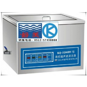 台式数控超声波清洗器KQ3200DV