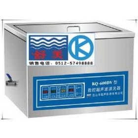 臺式數控超聲波清洗器KQ-600DV