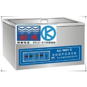 台式数控超声波清洗器KQ-700DV
