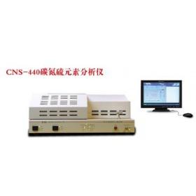 CNS-440元素分析儀