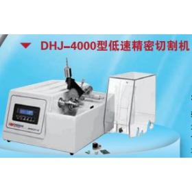 DHJ-4000型低速精密切割机