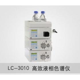 LC-3010系列高效液相色谱仪(二元高压梯度系统)