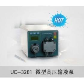 UC-3281微型高压输液泵